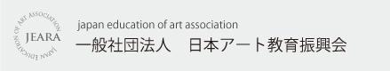 一般社団法人 日本アート教育振興会  ( Japan Education of Art Association )